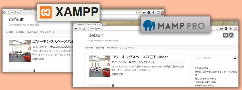 MAMP PROでWordPressなどのCMSを動かせるように設定して検証する