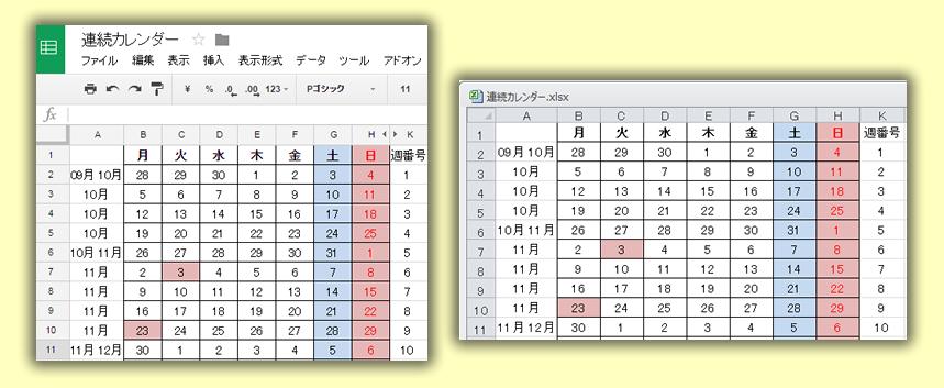 仕事のスケジュール用に連続カレンダーをExcelやGoogleスプレッドシートで作る