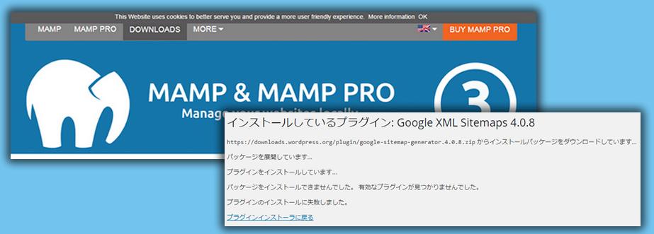 MAMP PRO Windows版でプラグインがインストールできない問題の対応方法