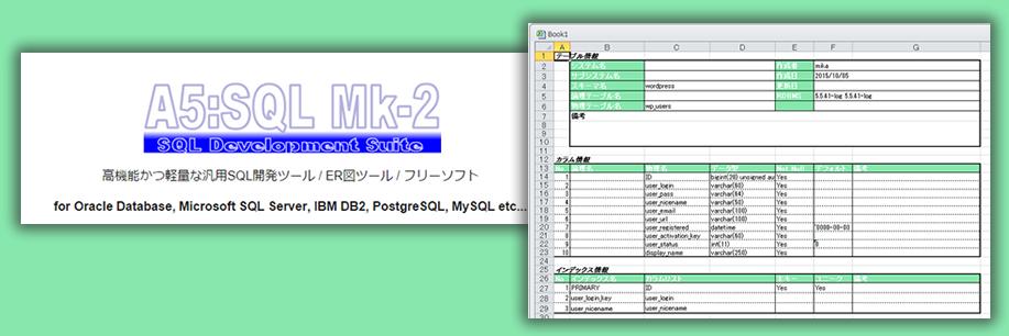 A5:SQL Mk-2 でMySQLのテーブル定義をExcelに出力する