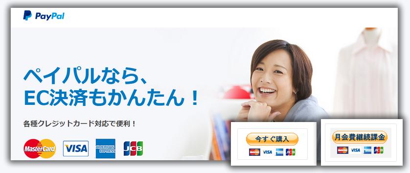 PayPalを使ってWebサイトに「今すぐ購入」「定期的な課金」ボタンを付ける方法