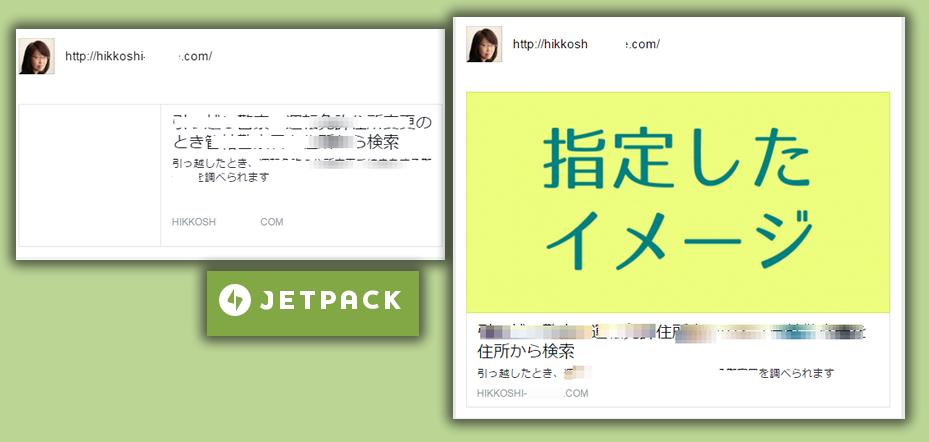 【改訂版】JetpackのOGPのimageがブランクのときはサイトのロゴに