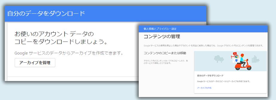 一度もしてなかったgmailのバックアップをGoogle Takeoutで取ってみた