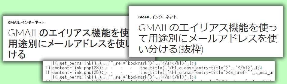 grepを使ってフォルダ内のファイルを一度に検索しよう!カスタマイズするphpファイルを探す-その2