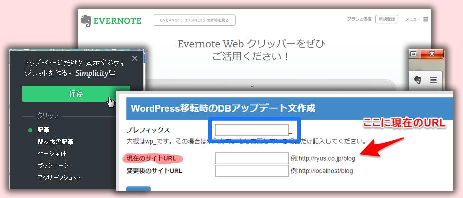 EvernoteのWebクリッパーを使って、気になる情報を簡単に保存する