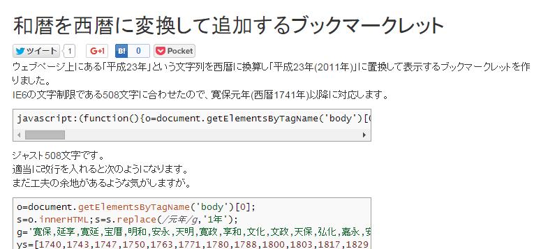 webサイトに表示されている和暦を1クリックで西暦併記の表示にする
