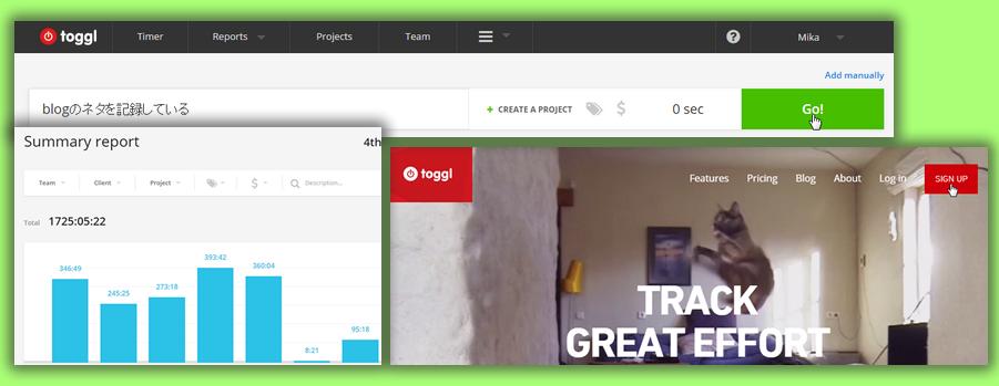 作業時間を記録し毎日を効率化できるサービス「toggl」を使う