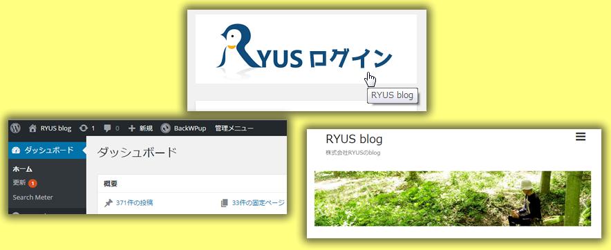 ログイン画面の変更、ログインログアウト後の画面変更 WordPressでログインしたユーザーにしか見えないページを作る方法 その2