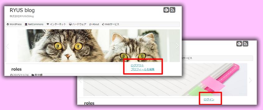 購読者はツールバーを表示しない/ログアウトやプロフィール編集リンクを表示