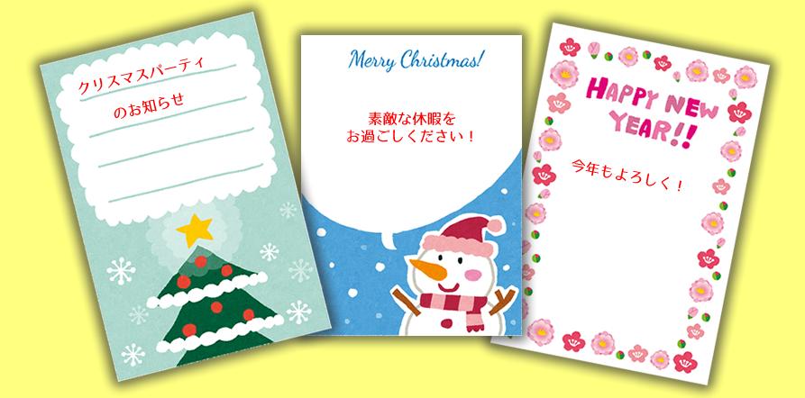 画像の上のちょうどよい位置に文字を載せる方法ーメッセージカードを作ろう