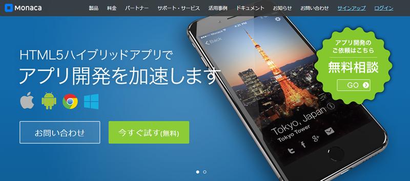 Monacaー無料でスマホアプリをWeb上の開発環境で作成できるツール