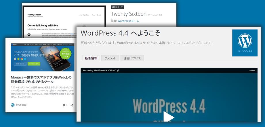 WordPress4.4メジャーアップデート 新テーマや新機能を確認してみました