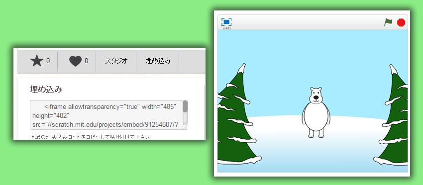 プログラム開発ツールScratchで作ったカードをWebサイトに埋め込む方法