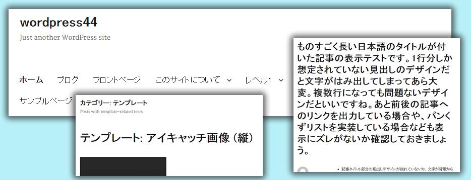 ダミーサイトを作って試すときに便利なWordPress日本語ダミーデータ