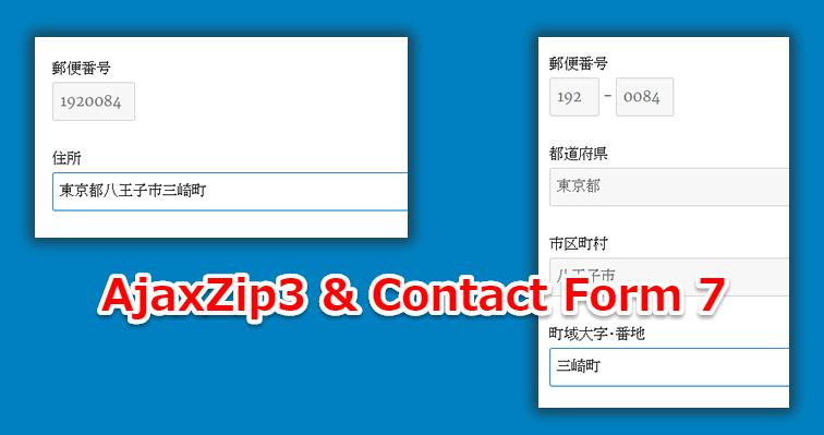 【2016年版】Contact Form 7で郵便番号を入れたら住所が入るようにする