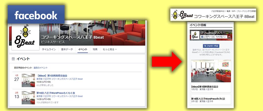Facebookページのイベント情報をWebサイトに貼り付ける方法