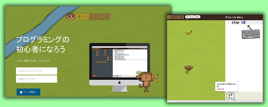 プログラミング学習ゲームCodeMonkeyで遊びながら学ぼう!対象年齢9歳から大人まで!