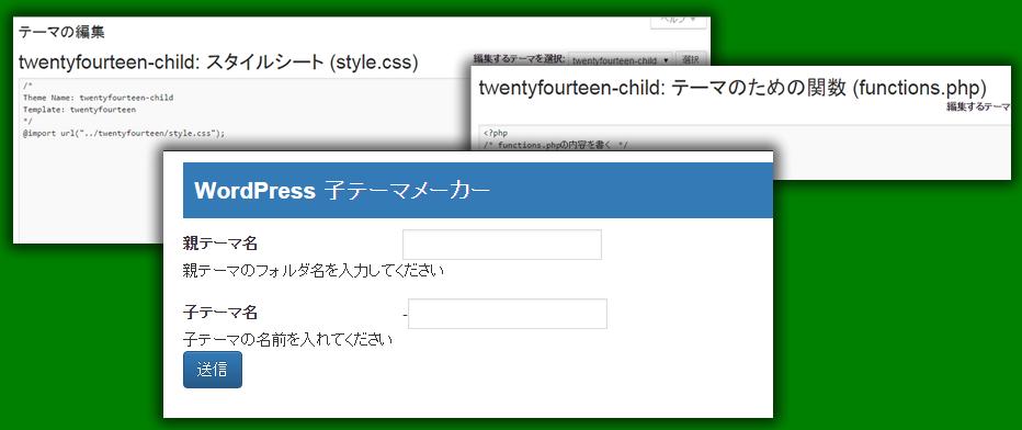 FTPソフトとテキストエディタなしで子テーマを作ってカスタマイズする方法