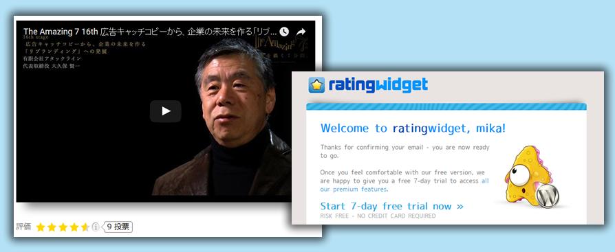 記事の評価を5つの☆で評価するRating-Widgetプラグイン