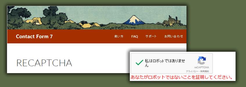 画像認証付きのフォームをContact Form 7で作ってみた