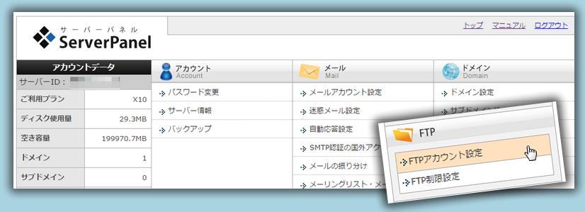 XSERVERに独自ドメインを割り当てた後、専用のFTPアカウントを作る方法