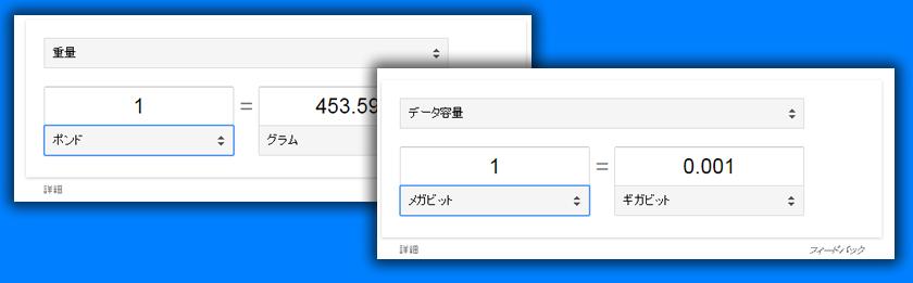 63821904KBって何ギガバイト?というときに役立つGoogleの単位変換サービス