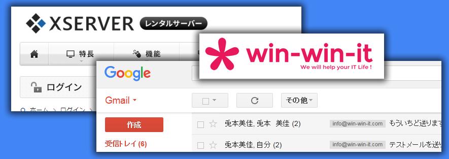 XSERVERに追加した独自ドメインを使ったメールアドレスを作って送受信する