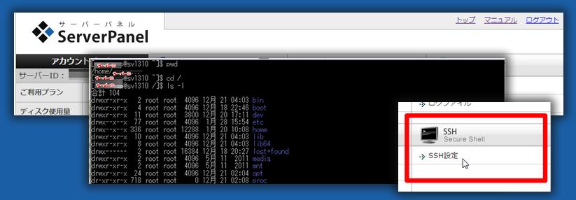 XSERVERにSSH接続して、最新のWordPressをwgetで取得してインストールするーその1