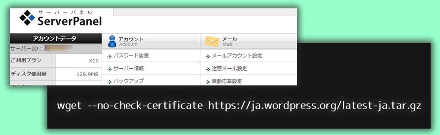 XSERVERにSSH接続して、最新のWordPressをwgetで取得してインストールするーその2