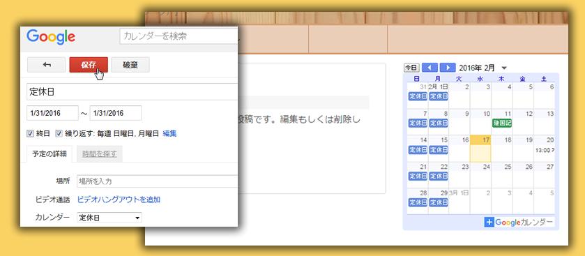 Googleカレンダーを使ってお店の定休日とイベントのカレンダーをWebサイトに埋め込む