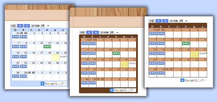 Googleカレンダーの枠線の色や形をカスタマイズするgcalendar-wrapper.php