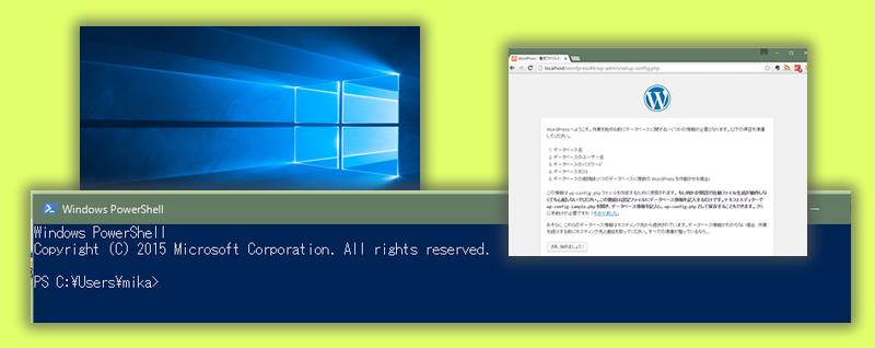 Windows PowerShellでコマンドを打ってWordPressを取得する