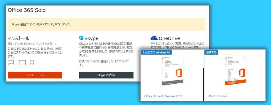 Microsoft Officeを導入するために2つの商品を比較してSoloを購入しました