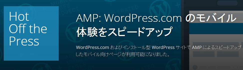 Google AMPのWordPressプラグインをインストールしてその効果を検証してみた