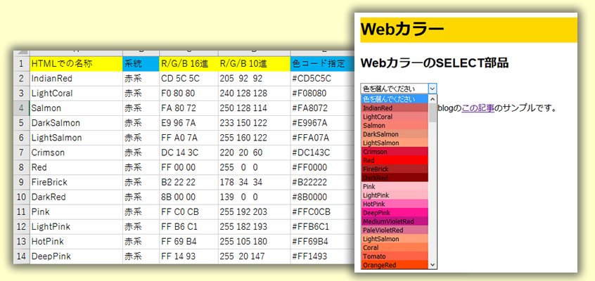 Webカラー一覧から、色を見ながら選べるSELECT部品を作ってみました!