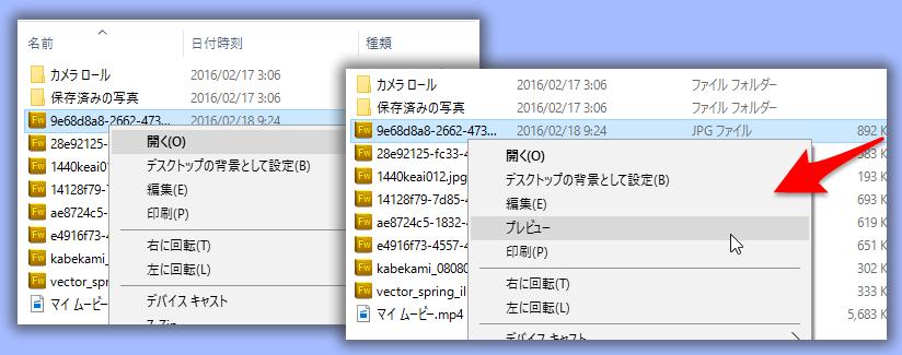 Windows10で画像を右クリックしたときに「プレビュー」がないので追加する方法