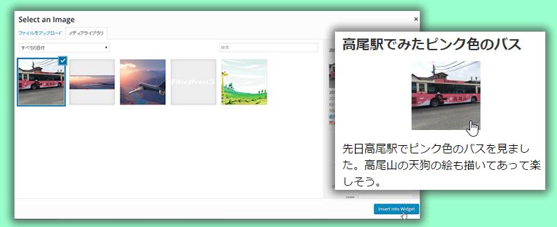 ウィジェットにメディアから画像を選んで貼り付けられる Image Widget