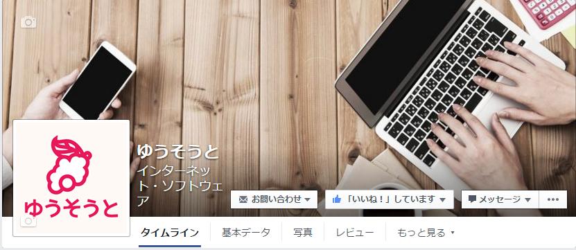 Facebookページの作り方 最適な写真のサイズ、お問い合わせを追加