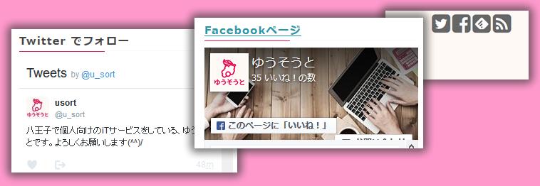 WordPressサイトにFacebook、Twitterへのボタンとタイムラインを表示する