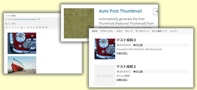 投稿画像から自動的に画像をアイキャッチを作成する Auto Post Thumbnail
