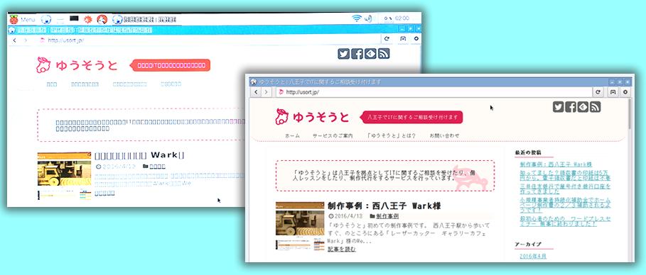 Raspberry Pi 3 Model B で日本語表示、タイムゾーン、キーボードを設定する