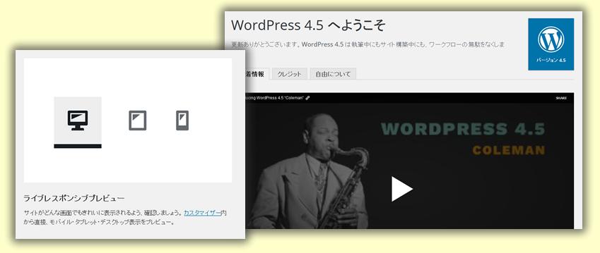 WordPress4.5メジャーアップデート レスポンシブデザインの確認が簡単に!