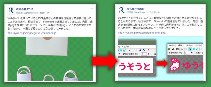 Facebookにシェアしたblogの画像が出ない/意図通りでなかったときの修正方法