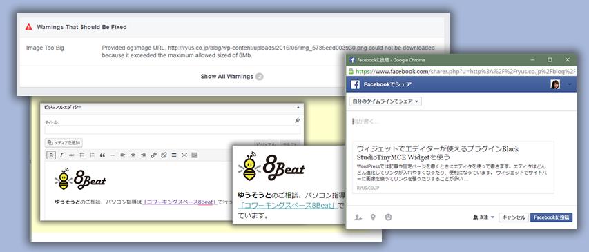 Facebookでblogをシェアしようとしたら画像が表示されなかった時の対策