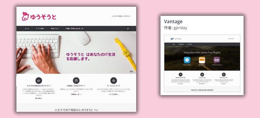 コーポレートサイト向きで機能も豊富なテーマ Vantage でイメージチェンジ