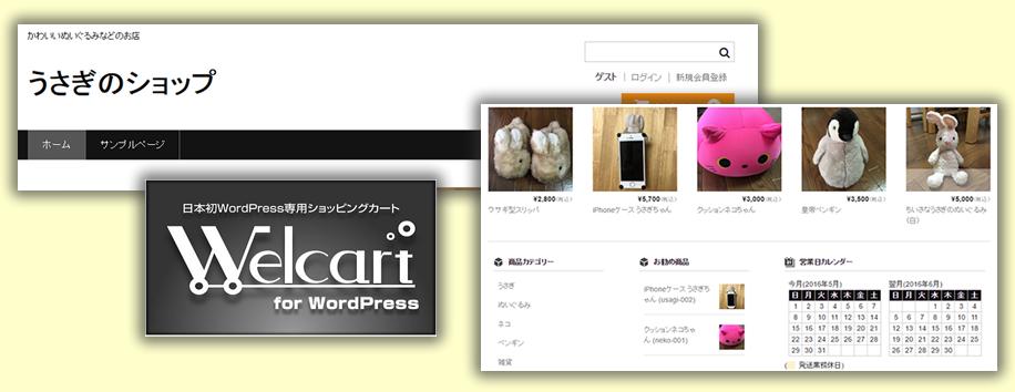Webサイトにカート機能を付けて商品を売りたい!ときのWelcart ショップ構築編