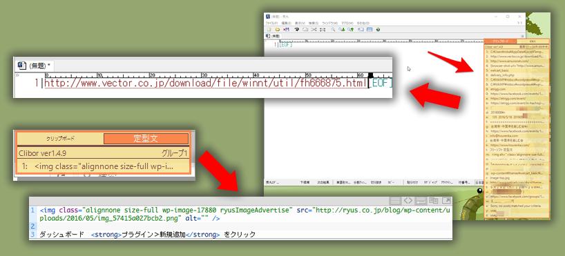 Cliborでクリップボードにコピーした複数の文章や、定型文をペーストできるようにする