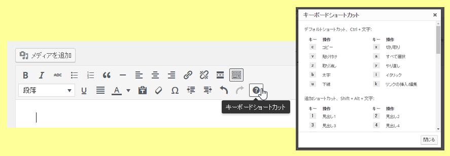 ビジュアルエディタだけが使えるショートカット機能でblogを書くときの効率化ができる