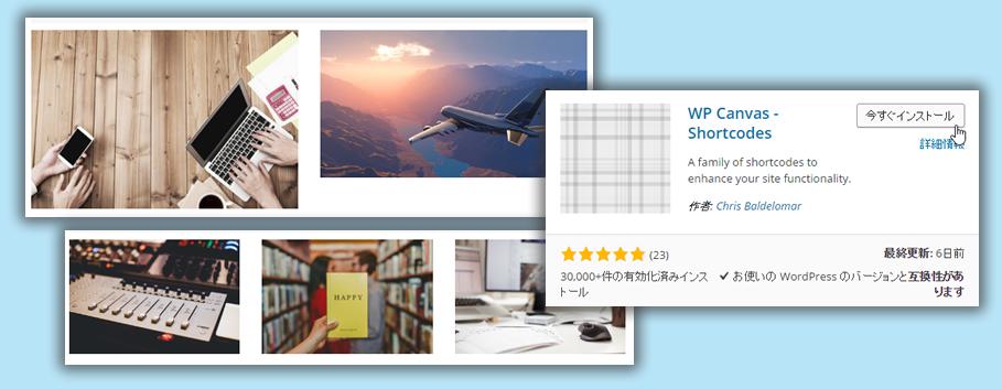 画像を横並びで表示する時に便利なプラグイン WP Canvas – Shortcodes(Shortcodes by Angie Makesに変更)