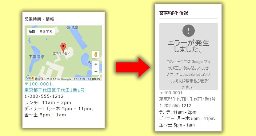 6月22日から新規サイトでGoogleMapを表示する時はAPIキーが必要になった模様です